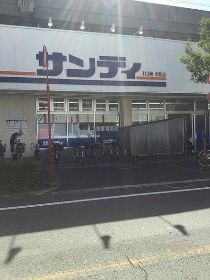 スーパー サンディ 永和店