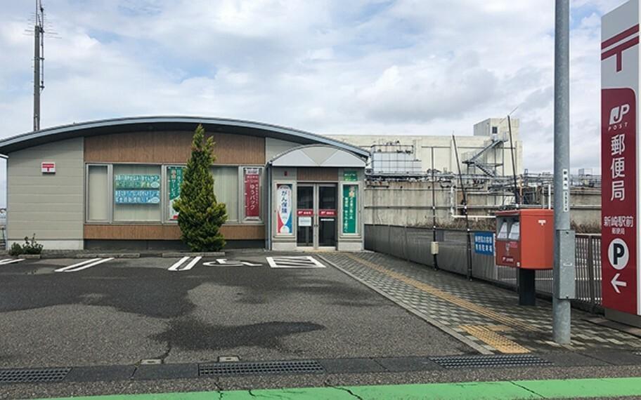 郵便局 新崎駅前郵便局