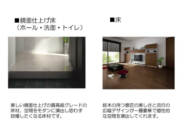 構造・工法・仕様 床・鏡面仕上げ床