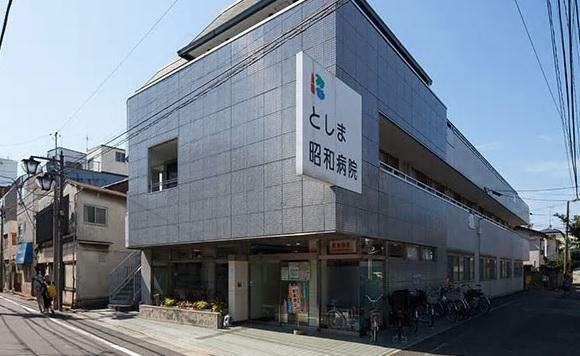 病院 としま昭和病院
