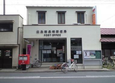 郵便局 南長崎郵便局