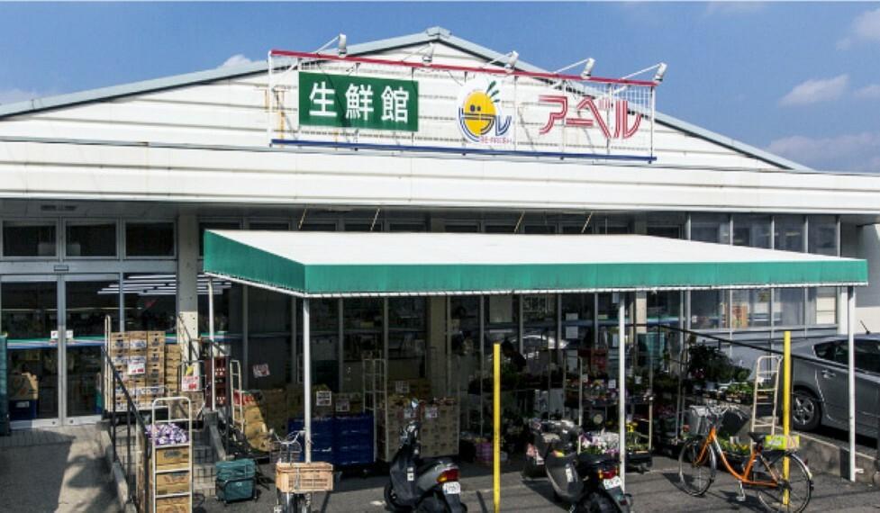 スーパー 生鮮館アーベル矢野店