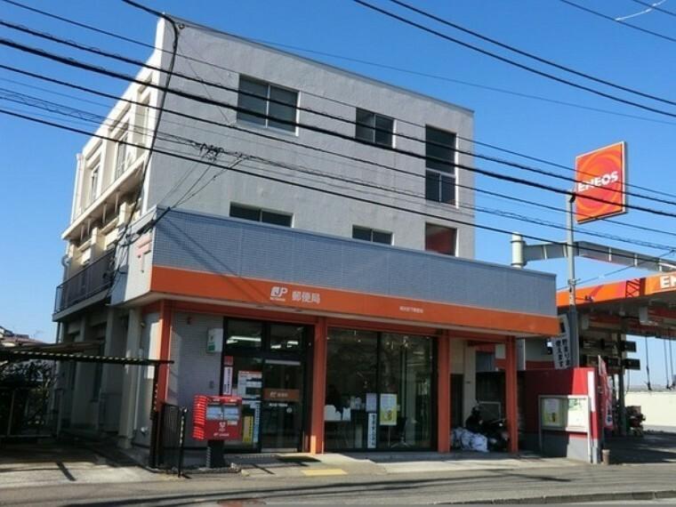 郵便局 横浜笹下郵便局