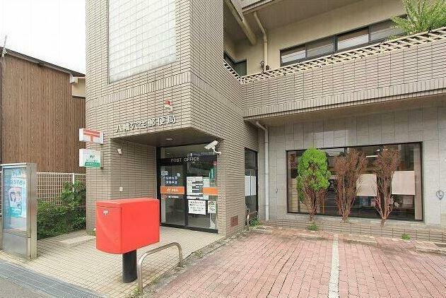 郵便局 八幡穴生郵便局