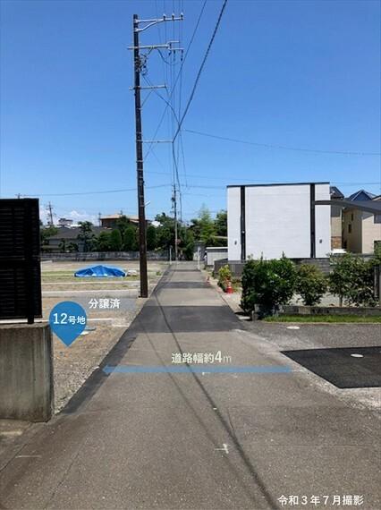 現況写真 12号地の前面道路は約4m