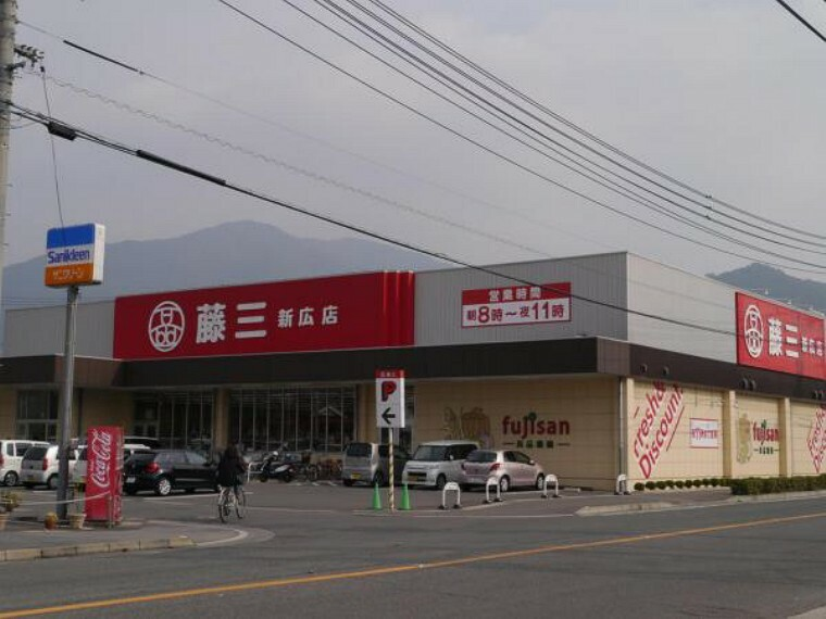 スーパー 藤三 新広店