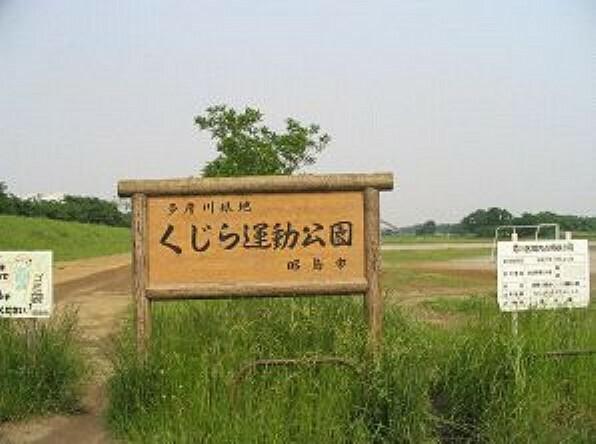 公園 【公園】多摩川緑地くじら運動公園まで784m
