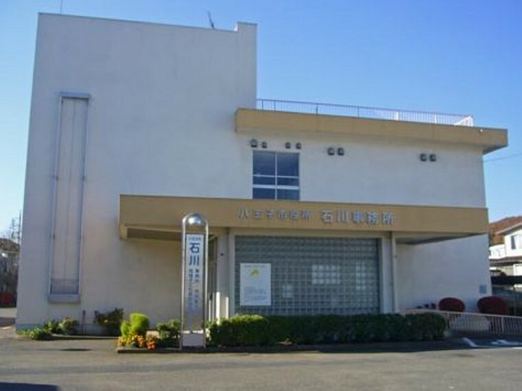 役所 【市役所・区役所】八王子市役所石川事務所まで2320m
