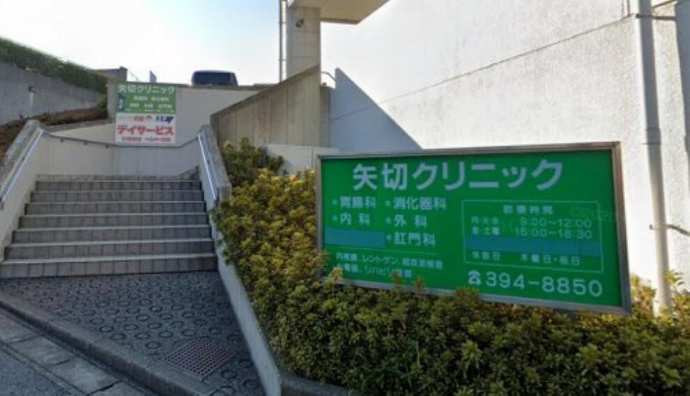 病院 【総合病院】矢切クリニックまで1128m
