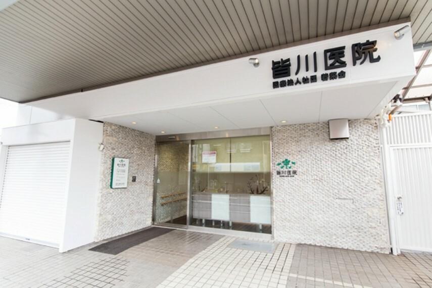 病院 【総合病院】皆川医院まで935m