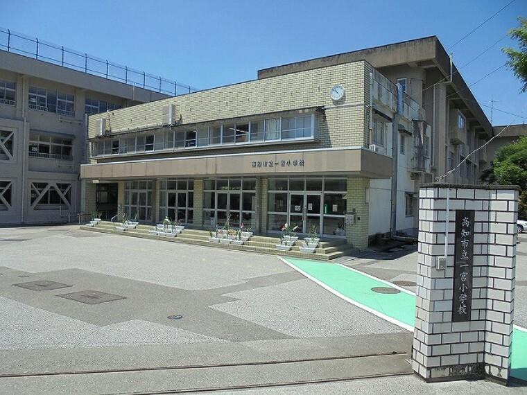 小学校 【小学校】一宮小学校まで1580m