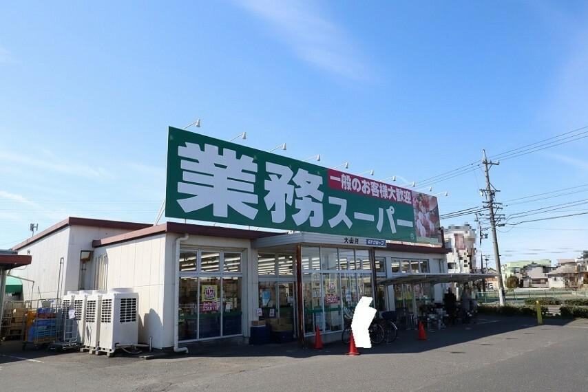スーパー 業務スーパー 大山店