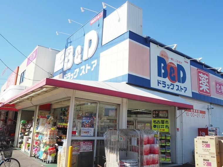 ドラッグストア B&Dドラッグストア味鋺店