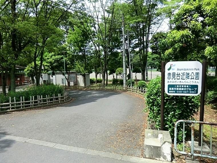 公園 赤見台近隣公園