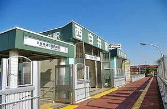 北総線『西白井』駅