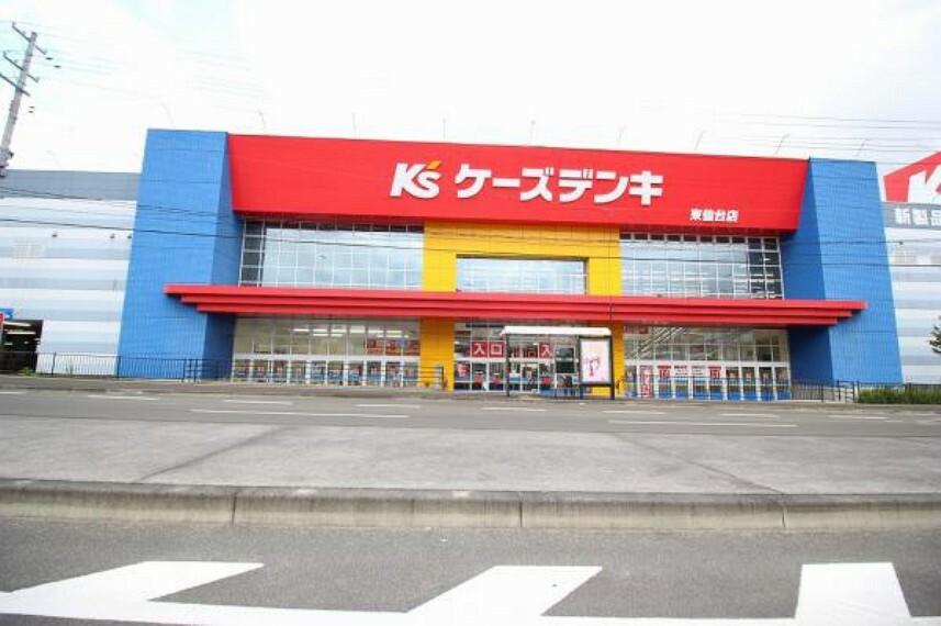 ケーズデンキ東仙台店