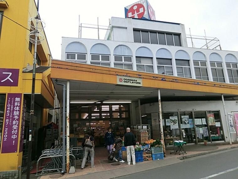 スーパー 小田原百貨店 渋沢店 距離約1200m