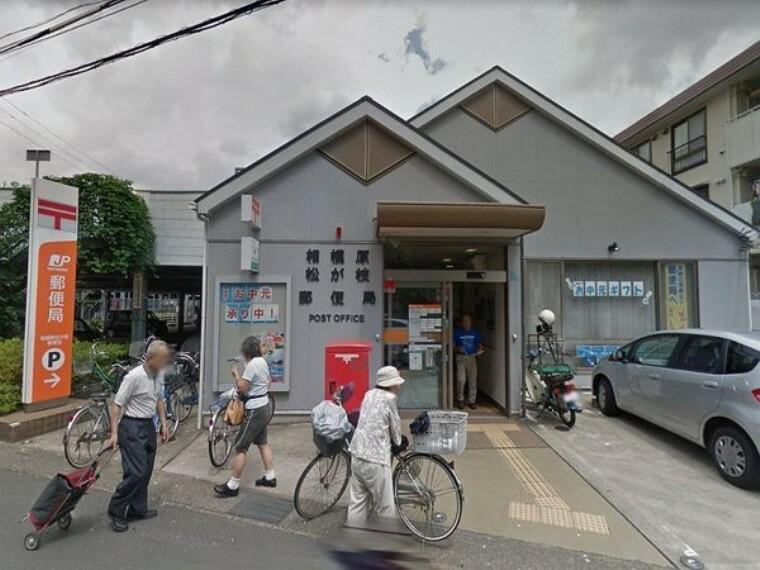 郵便局 相模原松が枝郵便局