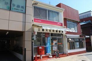 郵便局 三島大社町郵便局