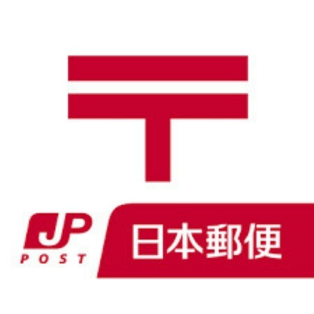 郵便局 【郵便局】川子団地内簡易郵便局まで1748m