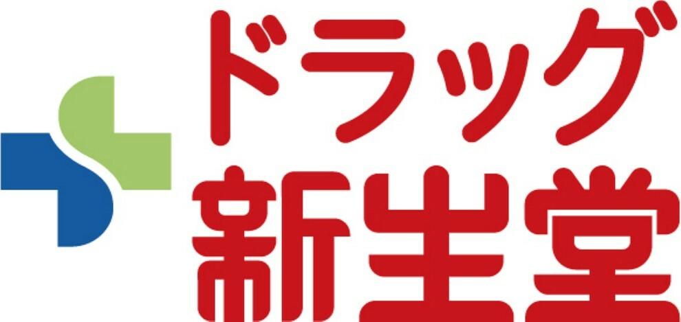 ドラッグストア 【ドラッグストア】新生堂薬局 須恵店まで1491m
