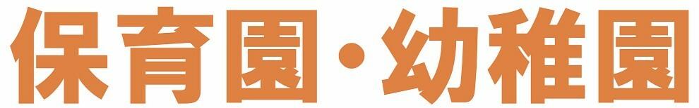 幼稚園・保育園 【幼稚園】須恵町立須恵南幼稚園まで1412m
