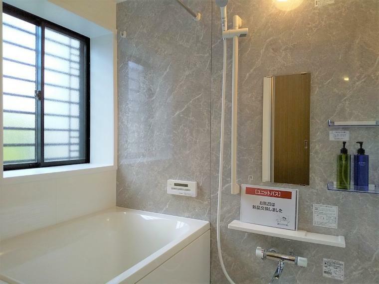 浴室 システムバス新品入れ替え済み