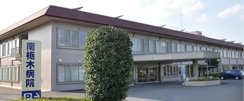 病院 敬愛会南栃木病院