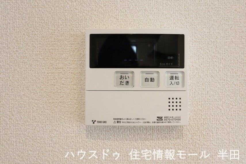 発電・温水設備 キッチンからもボタン一つでお湯張らくらく