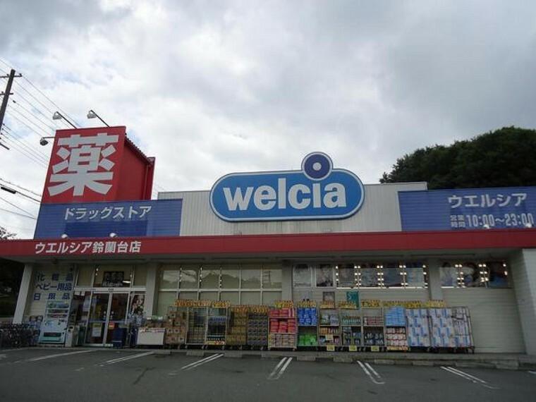ドラッグストア ウエルシア神戸鈴蘭台店
