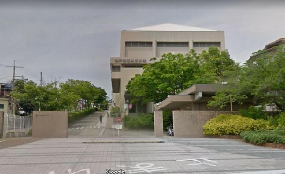 私立神戸親和女子大学