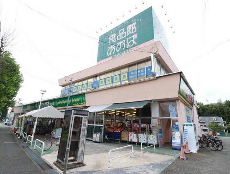 スーパー 食品館あおば初山店