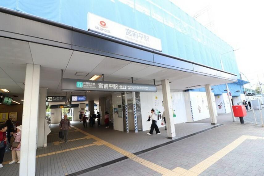 宮前平駅(東急 田園都市線)