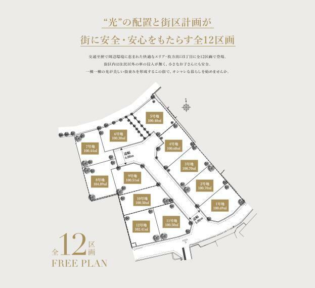 完成予想図(外観) 全12区画の新しい街が誕生しました! あなただけのスタイルでこの自由設計の空間を楽しんでください!