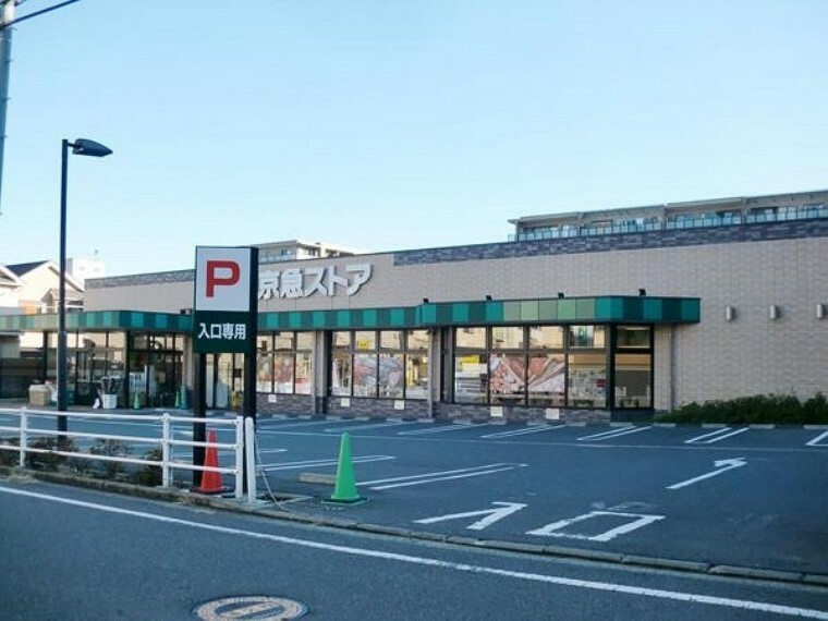 スーパー 京急ストア磯子丸山店