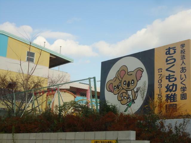 幼稚園・保育園 第2むらくも幼稚園 愛知県名古屋市名東区大針3丁目344