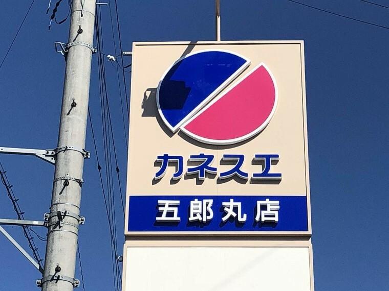 スーパー カネスエ 五郎丸店