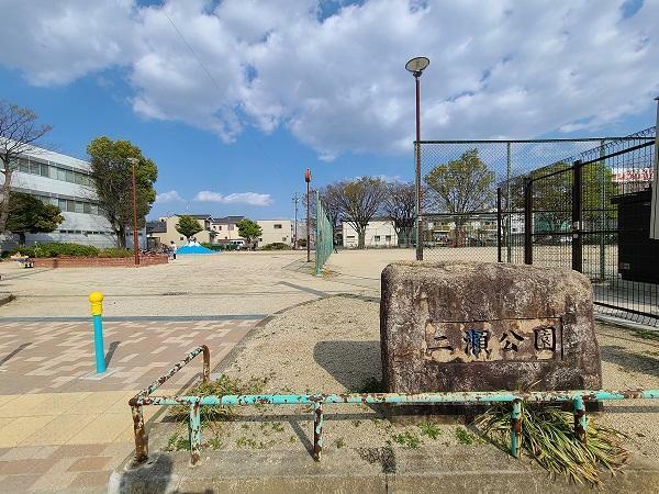 公園 二瀬公園(約100m)徒歩約2分