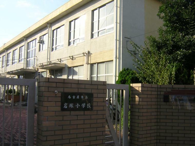 小学校 岩塚小学校(約700m)徒歩約9分