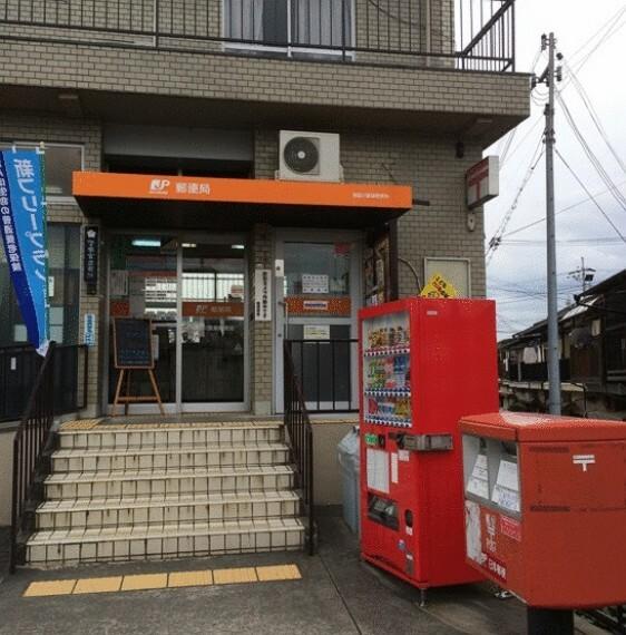 郵便局 寝屋川萱島郵便局