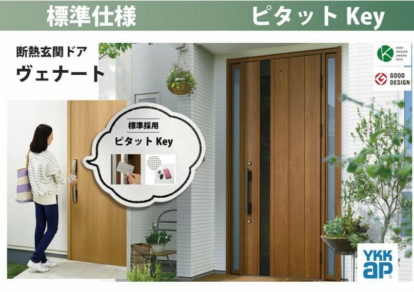 【標準仕様 ピタットKey】断熱玄関ドア ヴェナート  ICチップが内蔵されたカードキー/シールキーをハンドルに近づけるだけで、施錠・解錠が可能です。停電などの非常時には、非常用シリンダーで施解錠が可能です。