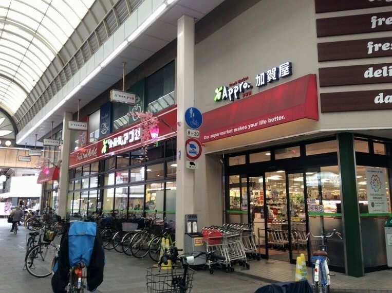 スーパー 食品アプロ加賀屋店