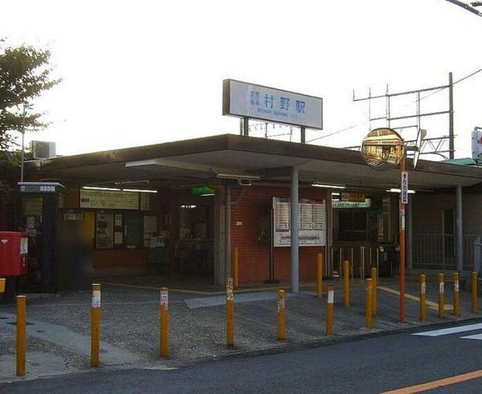 村野駅(京阪 交野線) 大阪・淀屋橋まで約30分、京都・三条まで約50分です。