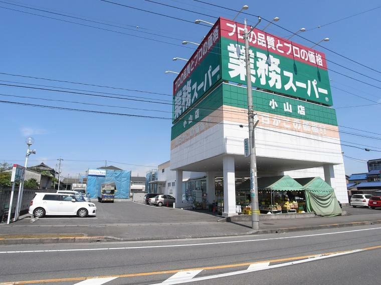 スーパー 業務スーパー小山店