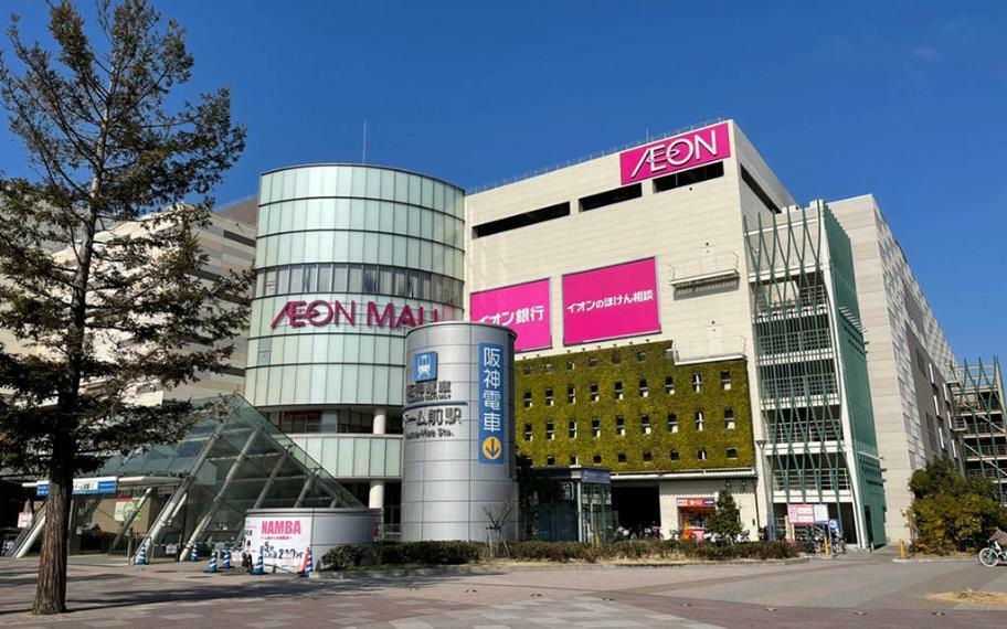 ショッピングセンター イオン大阪ドーム前まで1300m スターバックスなどの商業施設もあり、フードコートなど一日ゆっくりお買い物できます。お子様とのお買い物もいいですね!