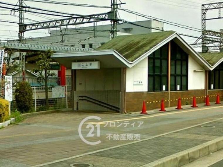 近鉄大阪線「二上駅」をご利用いただけます
