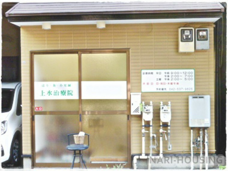 病院 【クリニック】上水治療院まで466m