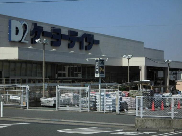 ホームセンター ケーヨーデイツー木更津ほたる野店