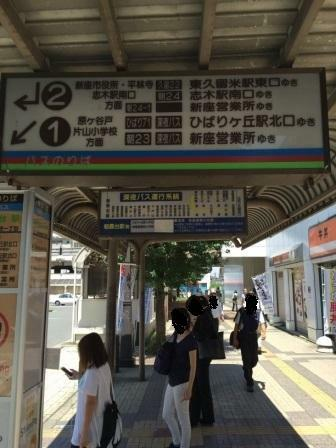 朝霞台駅前バス停