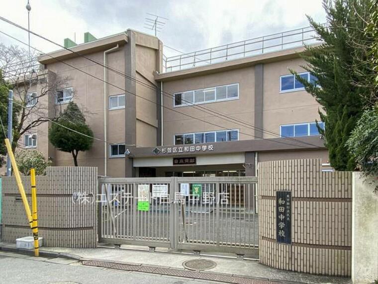 中学校 杉並区立和田中学校